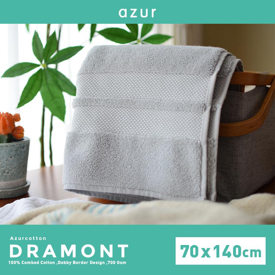 【azur アズール】Bath towel バスタオル 70x140cm 洗面 バス キッチン 【コンビニ受取対応商品】