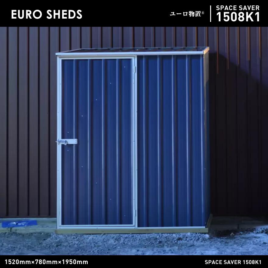 【代引き不可】【EURO SHED ユーロ物置】SPACE SAVER 1508K1物置 おしゃれ 屋外収納庫 小屋 自転車 置き場 サイクルハウス バイクガレージ