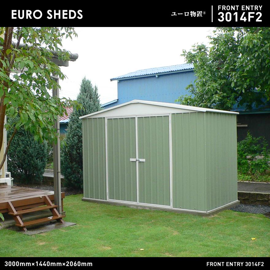 【代引き不可】【EURO SHED ユーロ物置】FRONT ENTRY 3014F2物置 おしゃれ 屋外収納庫 小屋 自転車 置き場 サイクルハウス バイクガレージ