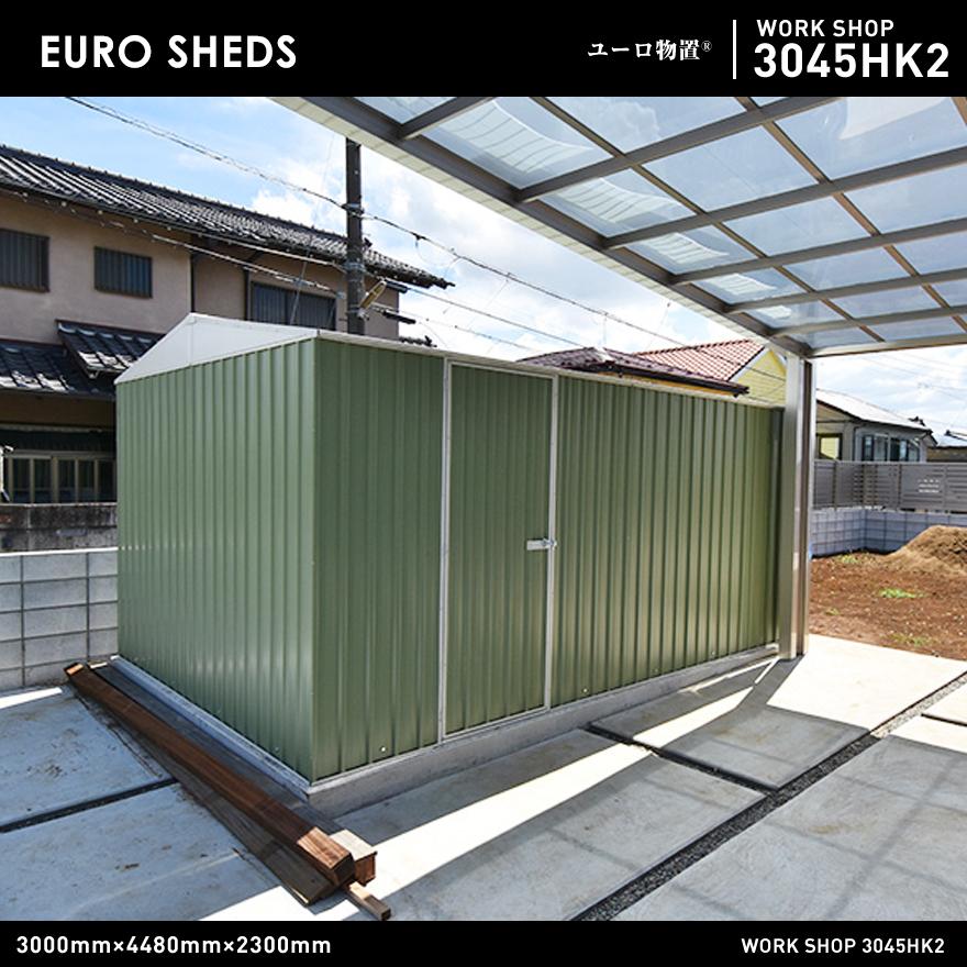 【代引き不可】【EURO SHED ユーロ物置】WORK SHOP 3045HK2物置 おしゃれ 屋外収納庫 小屋 自転車 置き場 サイクルハウス バイクガレージ