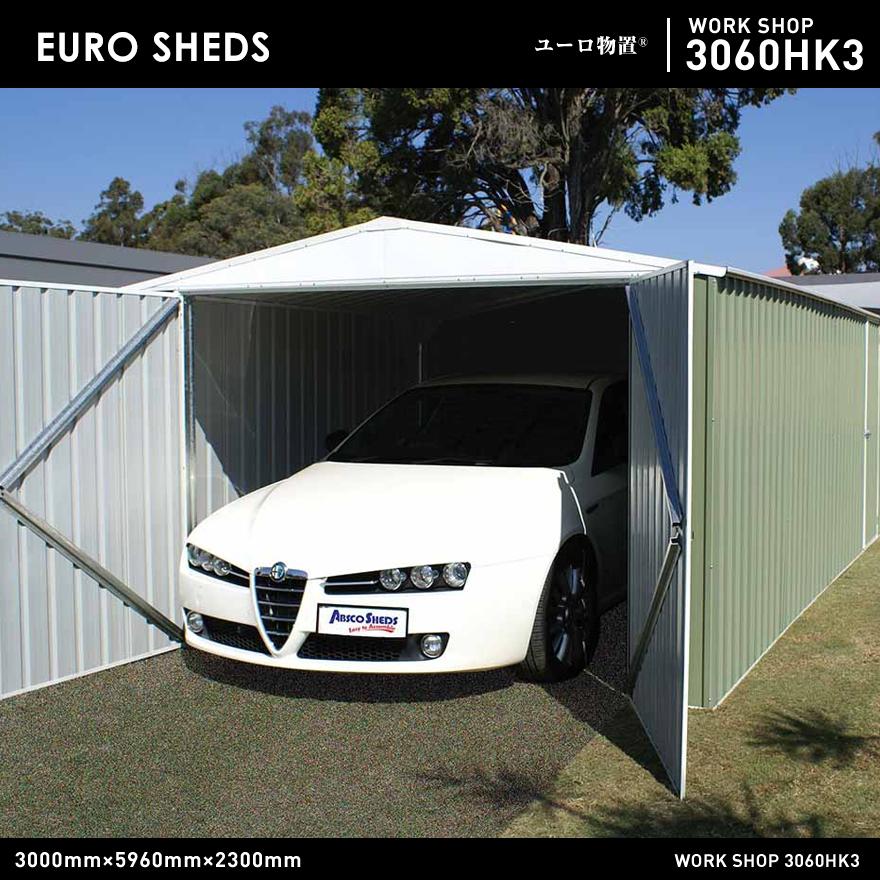 【代引き不可】【EURO SHED ユーロ物置】WORK SHOP 3060HK3物置 おしゃれ 屋外収納庫 小屋 自転車 置き場 サイクルハウス バイクガレージ