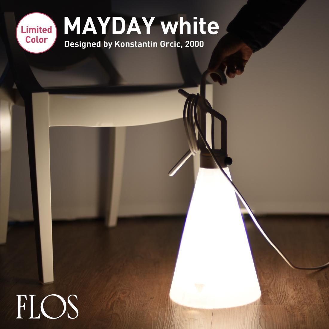 【FLOS フロス】 May day メイデイ ランプ ホワイト Konstantin Grcic コンスタンティン・グルチッチ ライト 照明 デザイナーズ スタンド ペンダント テーブル メーデー