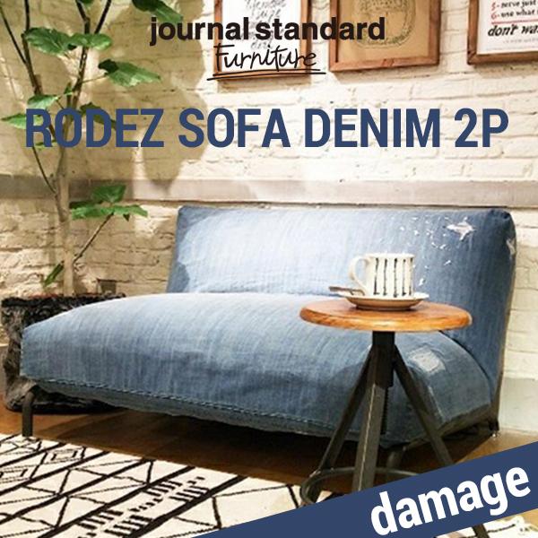 【ジャーナルスタンダードファニチャー】RODEZ SOFA 2P ロデ チェア 2P ダメージデニムjournal standard Furniture ジャーナルスタンダード イス ダイニング リビング