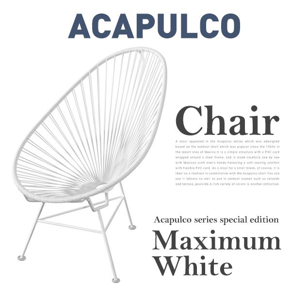 代引不可【Acapulco アカプルコ】 アカプルコチェア Maximum White マキシマムホワイトイス チェア シンプル アウトドア スチール インテリア メキシコ