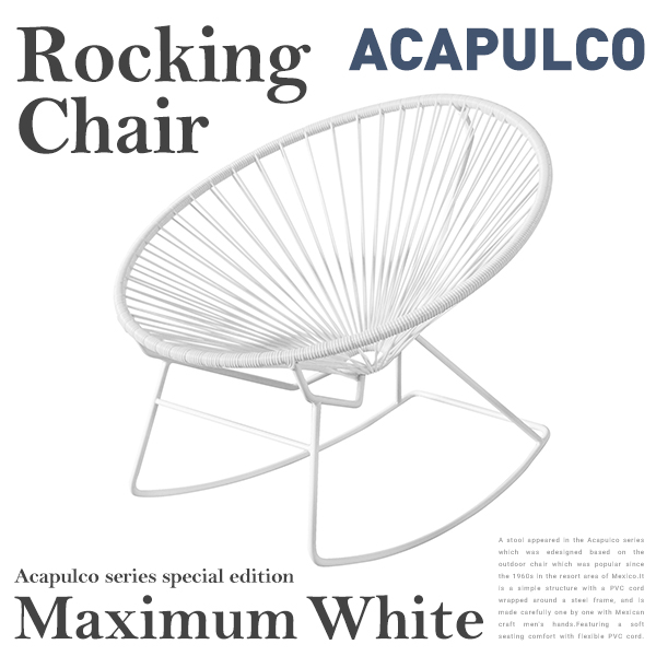 代引不可【Acapulco アカプルコ】 アカプルコロッキングチェア Maximum White マキシマムホワイトイス チェア シンプル アウトドア スチール インテリア メキシコ