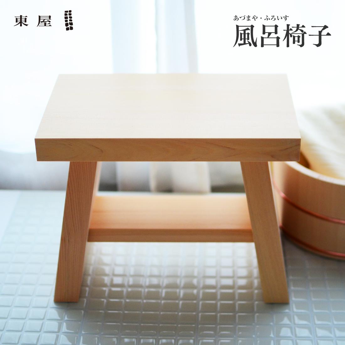 【東屋・あづまや】風呂椅子 AZYI00553 /スツール/椅子/イス/木製/ヒノキ バスグッズ お風呂 コンビニ受取対応