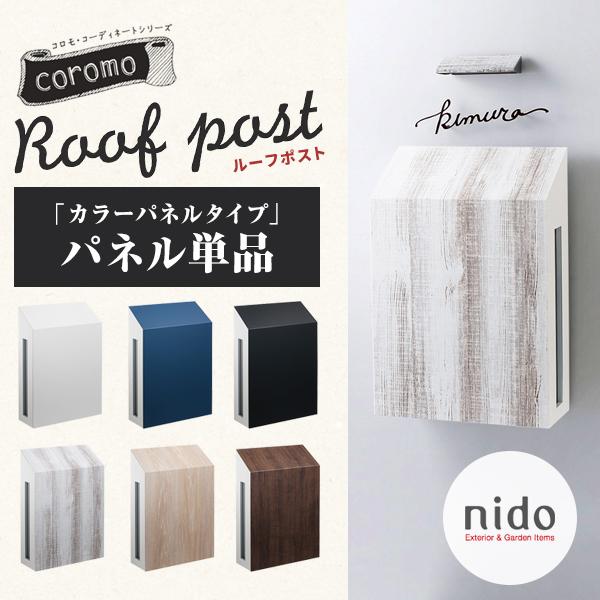 【nido ニド】ルーフポスト カラーパネル単品郵便受け ポスト 郵便ポスト 玄関 エクステリア