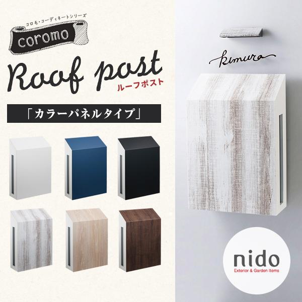 【nido ニド】ルーフポスト カラーパネルタイプ郵便受け ポスト 郵便ポスト 玄関 エクステリア
