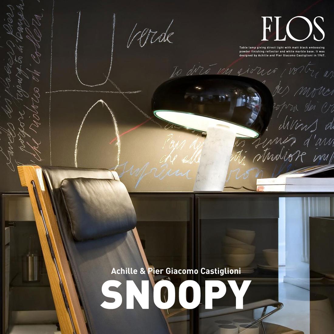 【FLOS フロス】 Snoopy Lamp スヌーピーランプ テーブルランプ ライト 照明 デザイナーズ スタンド ペンダント テーブル 【代引き不可】