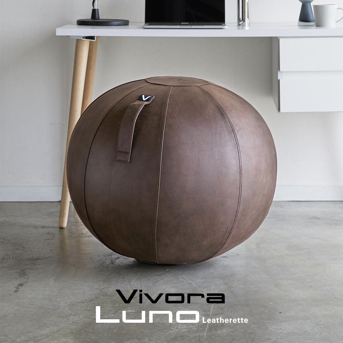 【Vivora ビビオラ】 SITTING BALL CHAIRS LUNO LEATHERETTE シーティングボール ルーノ レザーレット椅子 イス バランスボール クッション ポンプ付き