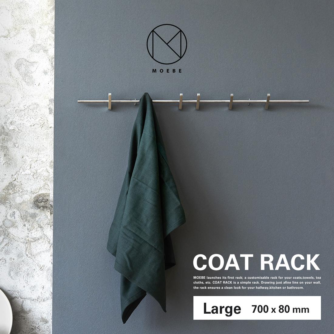 【MOEBE】COAT RACK L 70cm ムーベコートラック コートハンガー 壁掛け 玄関収納 スチール steel