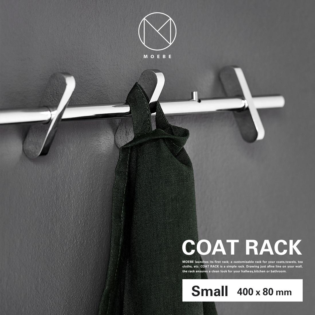 【MOEBE】COAT RACK S 40cm ムーベコートラック コートハンガー 壁掛け 玄関収納 スチール steel
