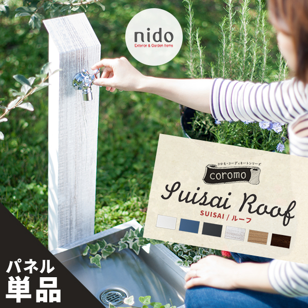 【nido ニド】SUISAI スイサイ ルーフ パネル単品立水栓 水栓柱 ガーデン 庭 水道 エクステリア