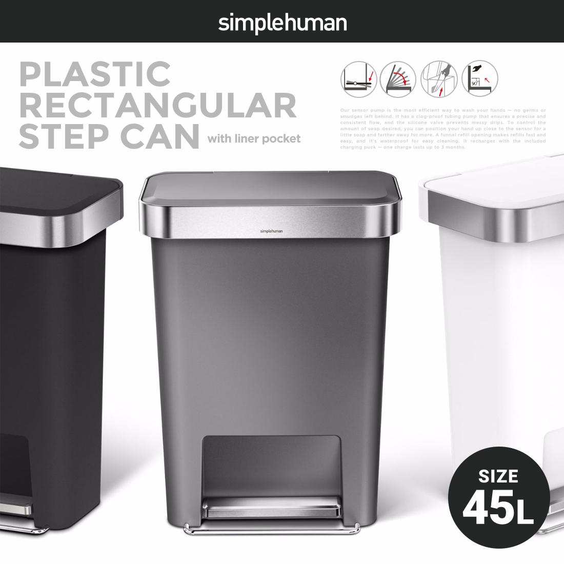 【Simple Human シンプルヒューマン】Dustbox 45Lゴミ箱 プラスチック レクタンギュラーステップカン 45リットル オフィス リビング ふた付き 縦型【コンビニ受取対応商品】