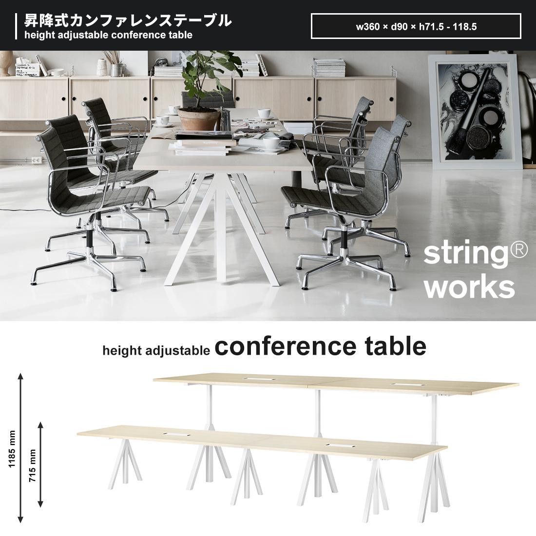 【string ストリング】string works Conference table ストリング ワークス 昇降式カンファレンステーブル机 テーブル 作業台 折りたたみ式 折り畳みテーブル ダイニングテーブル