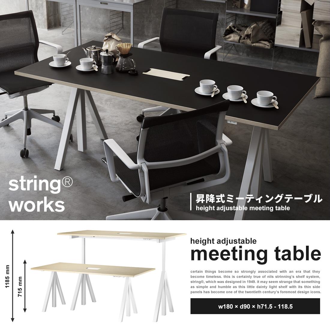 【string ストリング】string works Meeting Table ストリング ワークス 昇降式ミーティングテーブル W180机 テーブル 作業台 折りたたみ式 折り畳みテーブル ダイニングテーブル