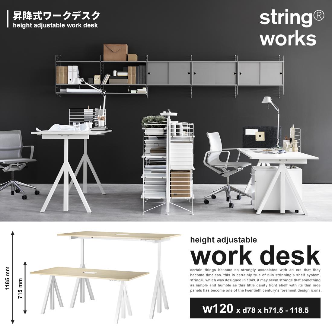 【string ストリング】string works desk ストリング ワークス 昇降式デスク W120cm机 テーブル 作業台 折りたたみ式 折り畳みテーブル ダイニングテーブル
