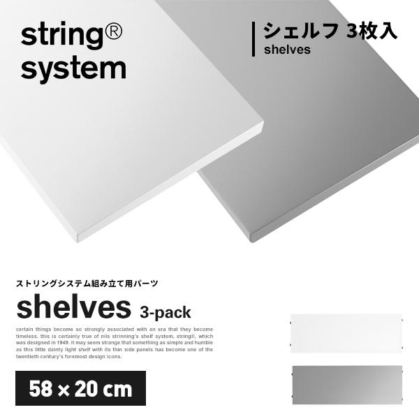 【string system】string shelves 3-pack 58×20cm ストリングシステム組立パーツ ホワイト グレー組み合わせ自由 棚 シェルフ パーツ 3枚セット 5820-12-3 5820-61-3