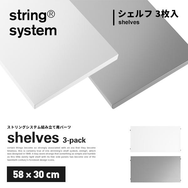 【string system】string shelves 3-pack 58×30cm ストリングシステム組立パーツホワイト グレー 組み合わせ自由 棚 シェルフ パーツ 3枚セット  5830-12-3 5830-61-3