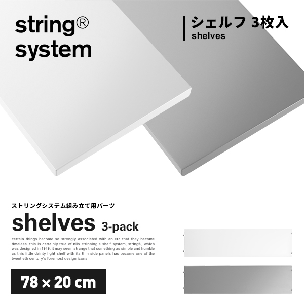 【string system】string shelves 3-pack 78×20cm ストリングシステム組立パーツ グレー ホワイト組み合わせ自由 棚 シェルフ パーツ 3枚セット 7820-12-3 7820-61-3