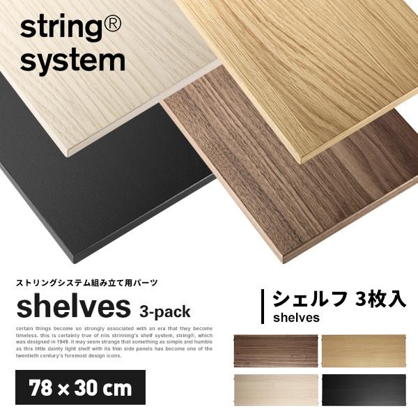 【店舗クーポン発行中】【string system】string shelves 3-pack 78×30cm ストリングシステム組立パーツ ウォールナット 組み合わせ自由 棚 シェルフ パーツ 3枚セット 7830-04-3