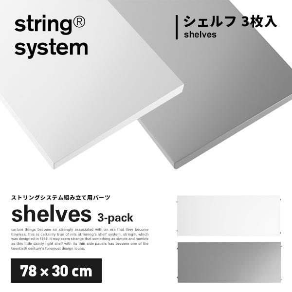 【string system】string shelves 3-pack 78×30cm ストリングシステム組立パーツ ホワイト グレー組み合わせ自由 棚 シェルフ パーツ 3枚セット 7830-12-3 7830-61-3