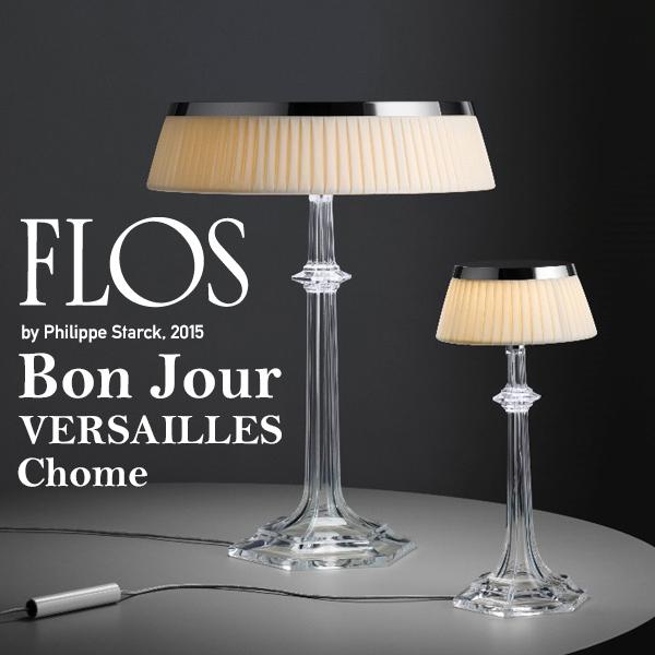 【FLOS フロス】ボンジュール・ヴェルサイユ Chrome クローム ボディBON JOUR VERSAILLES BODY ボンジュール Philippe Starck フィリップ・スタルク 照明 デザイナーズ