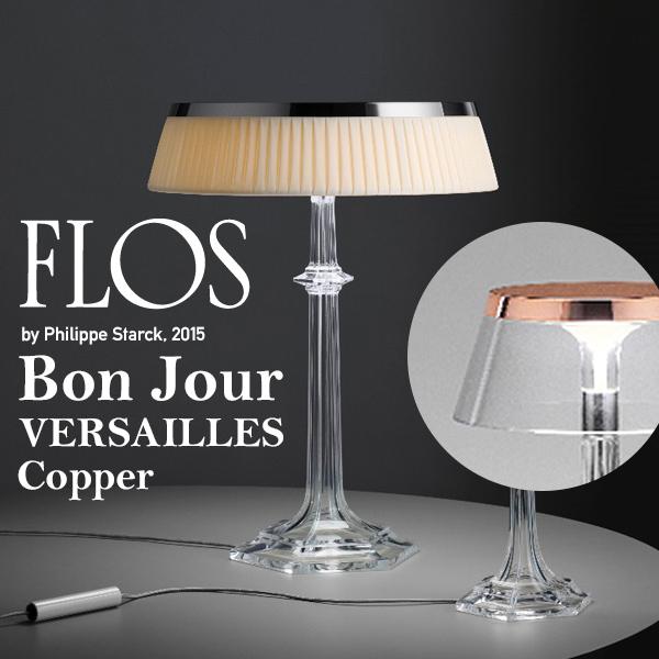 【FLOS フロス】ボンジュール・ヴェルサイユ Copper カッパーBON JOUR VERSAILLES BODY ボンジュール Philippe Starck フィリップ・スタルク 照明 デザイナーズ