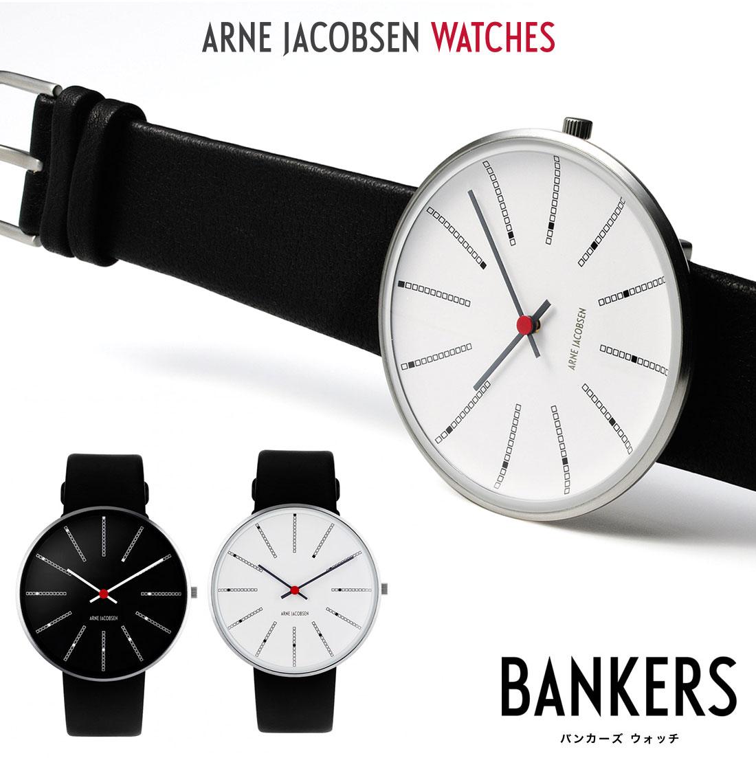 店舗クーポン発行中!ARNE JACOBSEN WATCH アルネヤコブセン バンカーズ腕時計 時計 ウォッチ WATCH 北欧 デンマーク ローゼンダール コンビニ受取対応