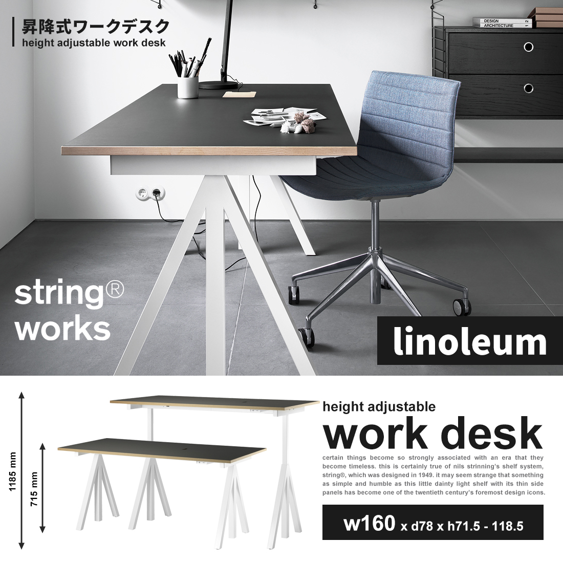 【string ストリング】string works desk ストリング ワークス 昇降式デスク W160cmstring-works-workdesk-w160-lino机 テーブル 作業台 折りたたみ式 折り畳みテーブル ダイニングテーブル