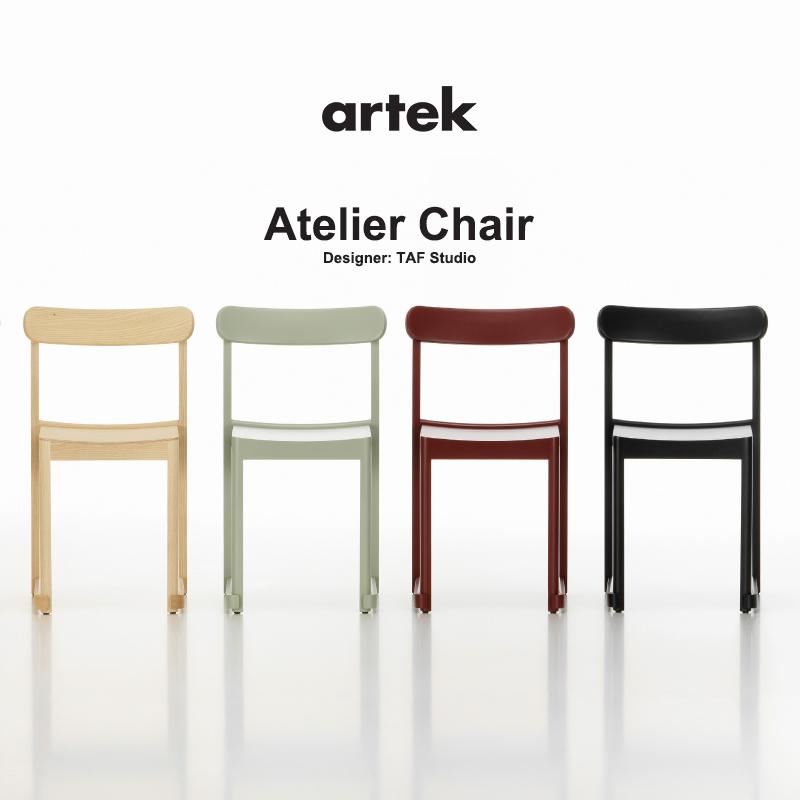 【アルテック artek】Atelier Chair アトリエ チェア  椅子 チェア 北欧 フィンランド ギフト プレゼント 木