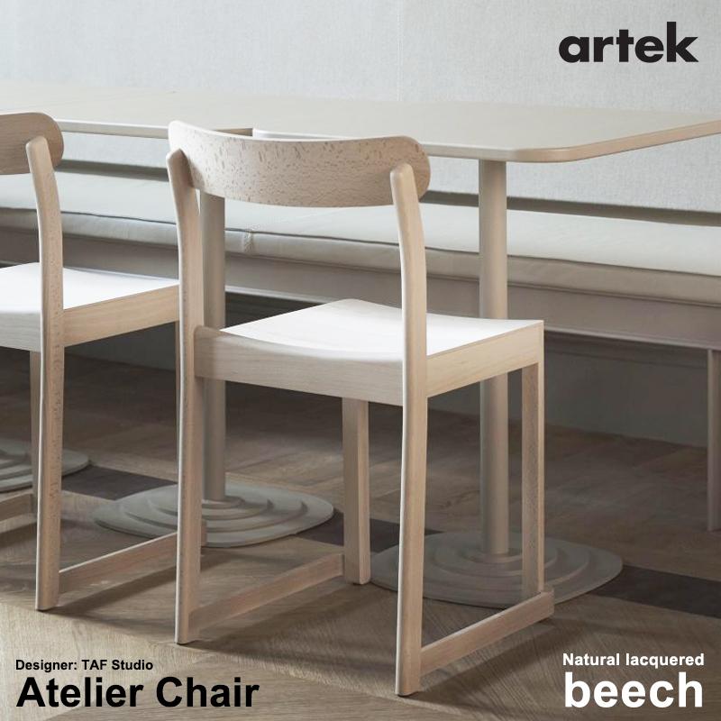 【アルテック artek】Atelier Chair アトリエ チェア ビーチ材 ナチュラル ラッカー 椅子 チェア 北欧 フィンランド ギフト プレゼント 木