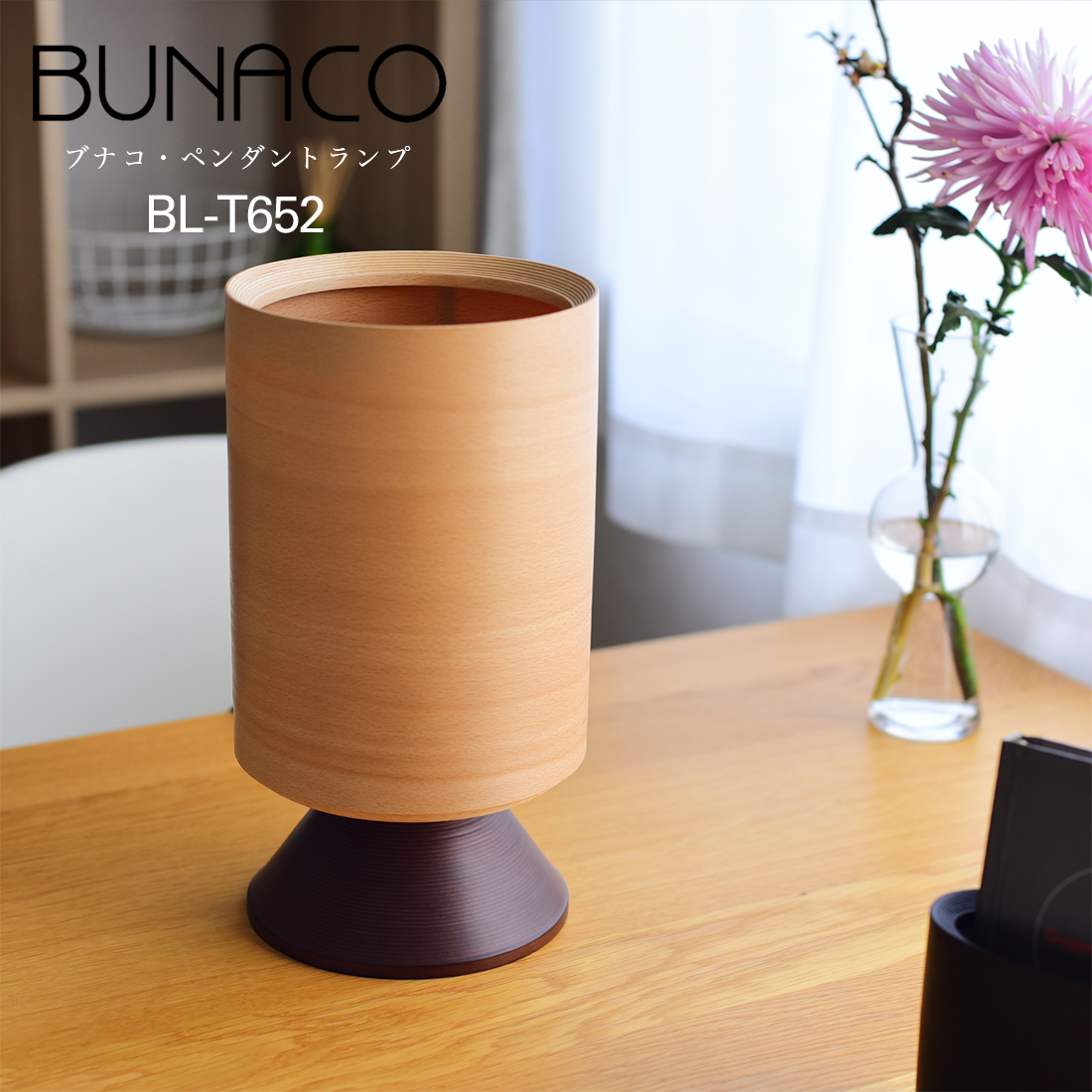 店舗クーポン発行中!【BUNACO/ブナコ】ブナコのテーブルランプ照明 BUNACO Table Lamp BL-T652