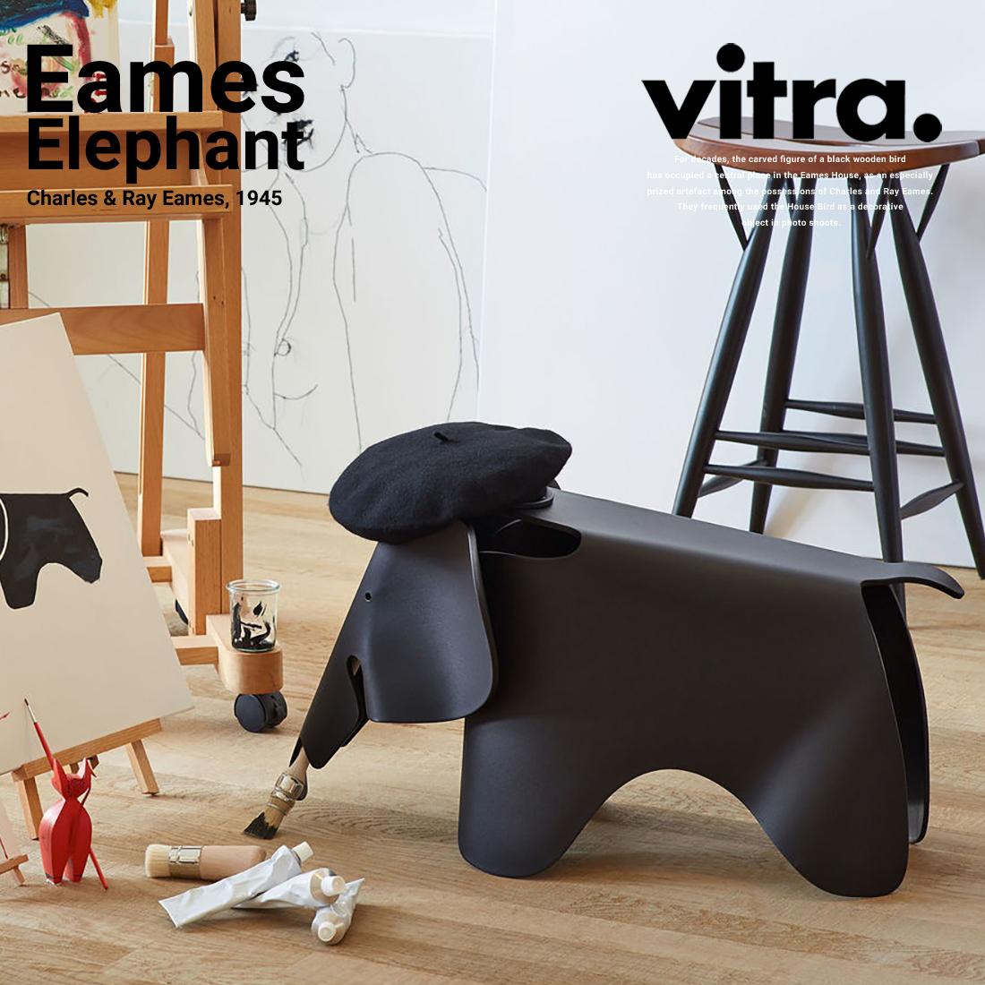【Vitra】Eames Elephant イームズ エレファントスツールヴィトラ/Charles & Ray Eames/椅子/イス/チャールズ&レイ・イームズ コンビニ受取対応