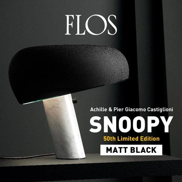【FLOS フロス】 Snoopy Lamp LIMITED EDITION MATT BLACK スヌーピーランプ マットブラック テーブルランプ ライト 照明 デザイナーズ スタンド ペンダント テーブル 【代引き不可】