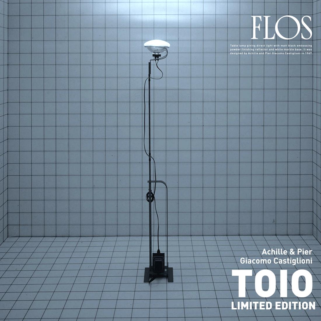【代引き不可】FLOS Toio Limited Edition Matt Black フロアランプAchille & Pier Giacomo Castiglioni アキッレ・ジャコモ・カスティリオーニフロアランプ ライト スタンドライト