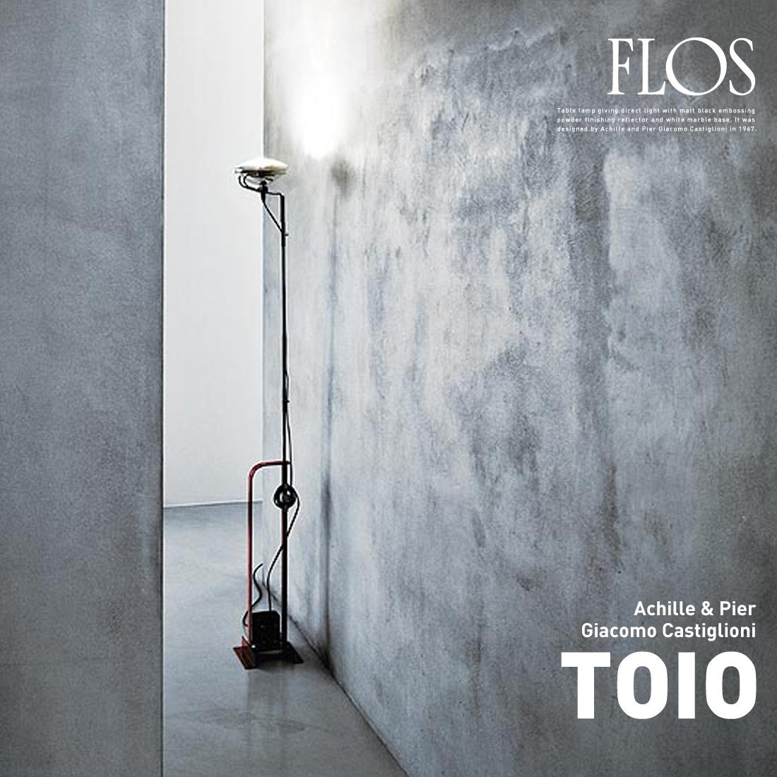 FLOS Toio フロアランプAchille & Pier Giacomo Castiglioni アキッレ・ジャコモ・カスティリオーニフロアランプ ライト スタンドライト