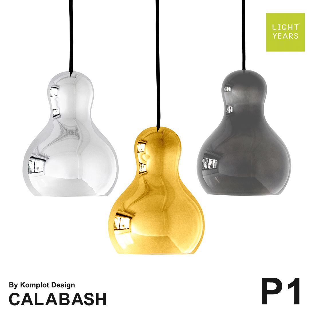 【LIGHTYEARS/ライトイヤーズ】CALABASH P1 ペンダントライト カラバッシュ ペンダントライト Komplot Design ライト ランプシェード クロームメッキ インテリアライト 照明 ダイニング デンマーク
