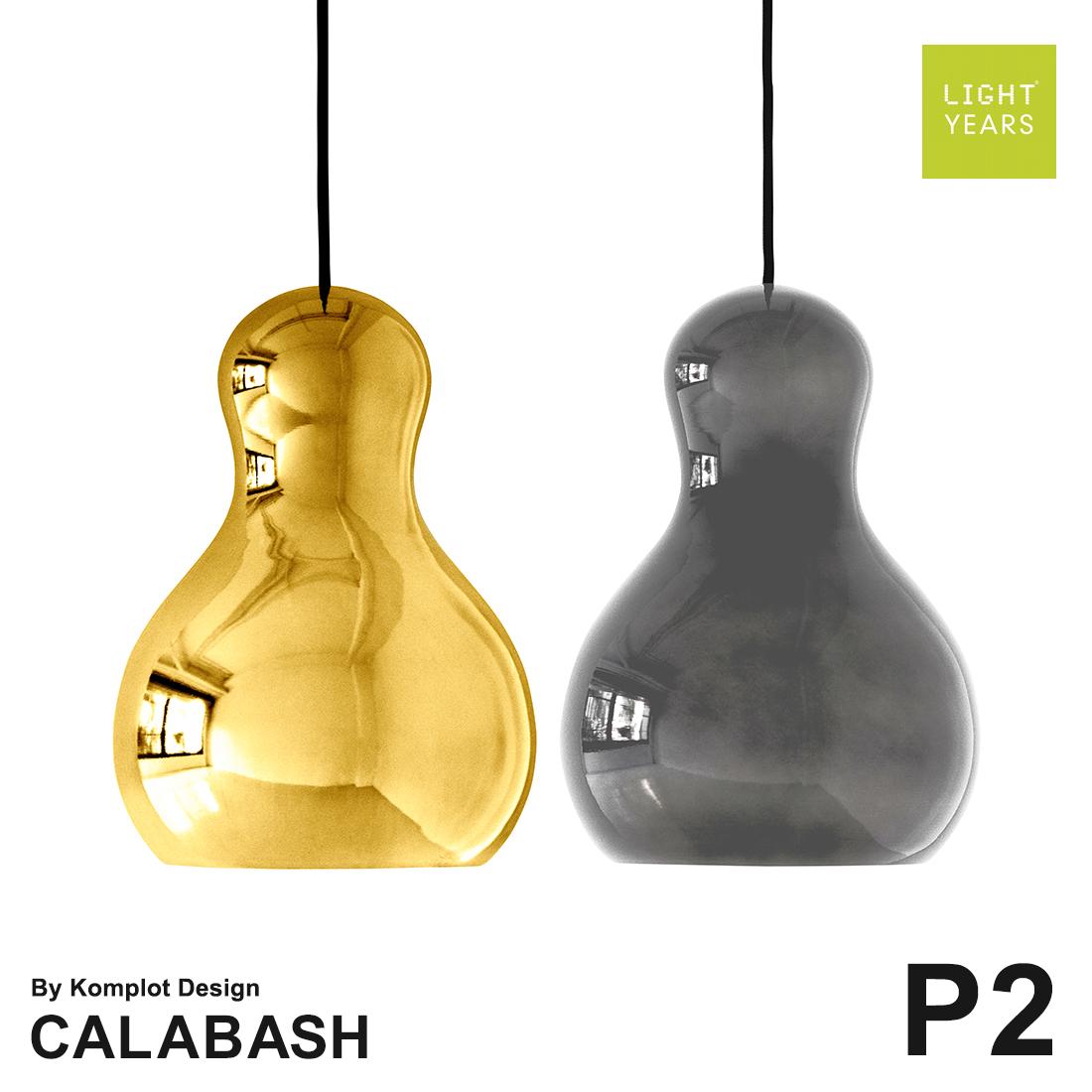 【LIGHTYEARS/ライトイヤーズ】CALABASH P2 ペンダントライト カラバッシュ ペンダントライト Komplot Design ライト ランプシェード クロームメッキ インテリアライト 照明 ダイニング デンマーク