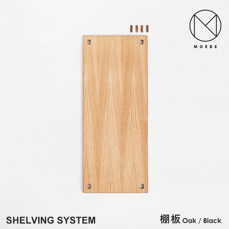 【MOEBE ムーベ】Shelvingsystem シェルビングシステム 棚板(くさび4個入)  シェルフ ラック 収納 本棚 組み合わせ自由 棚 オープンラック パーツ