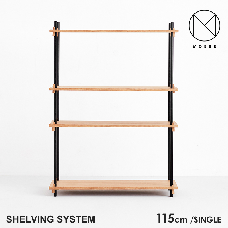 【MOEBE ムーベ】Shelvingsystem シェルビングシステム SINGLE H115 シェルフ ラック 収納 本棚 組み合わせ自由 棚 オープンラック パーツ