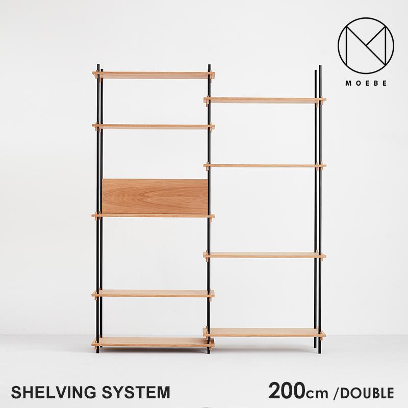 【代引き不可】【MOEBE ムーベ】Shelvingsystem シェルビングシステム DOUBLE H200 シェルフ ラック 収納 本棚 組み合わせ自由 棚 オープンラック パーツ
