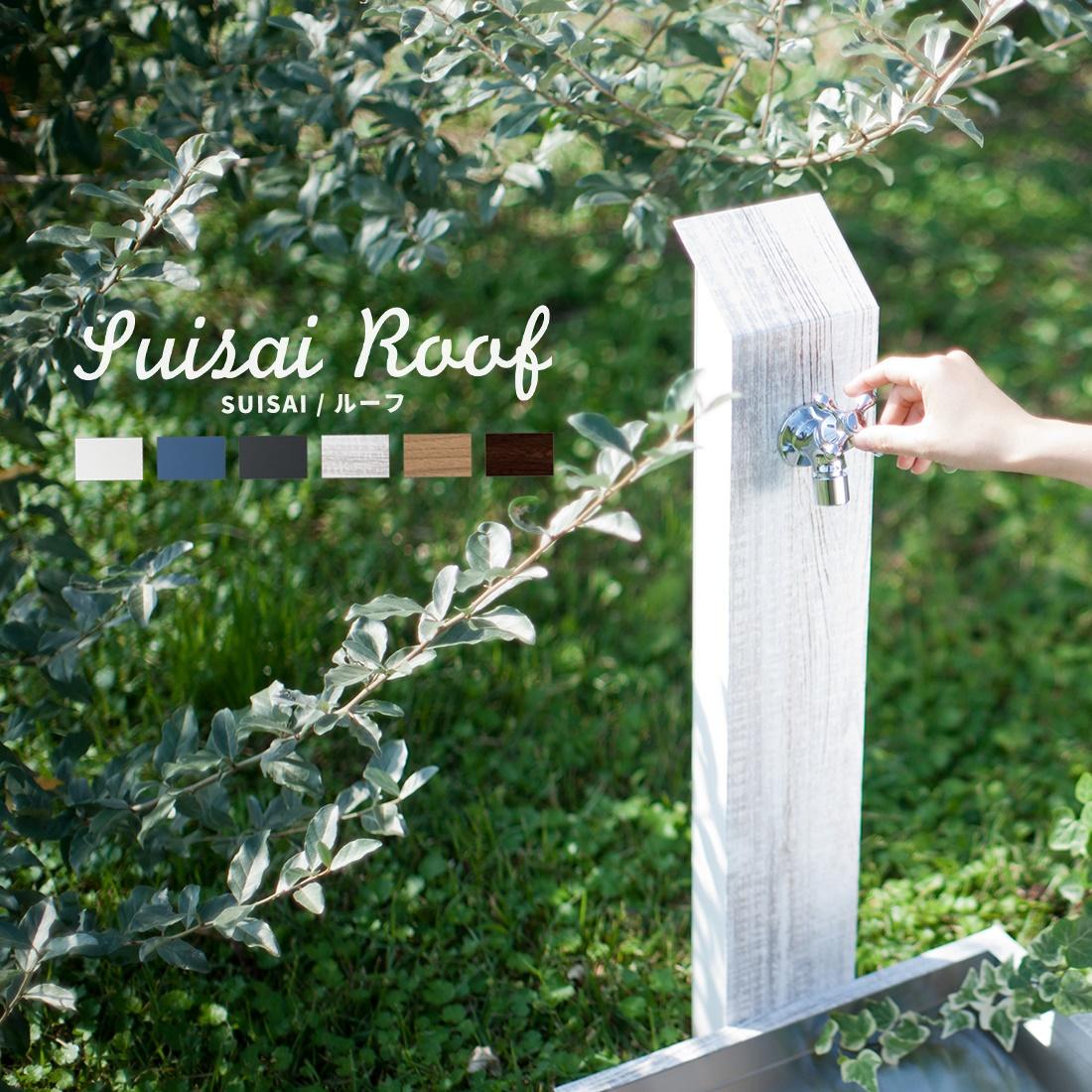 【nido ニド】SUISAI スイサイ ルーフ 本体+パネル立水栓 水栓柱 ガーデン 庭 水道 エクステリア