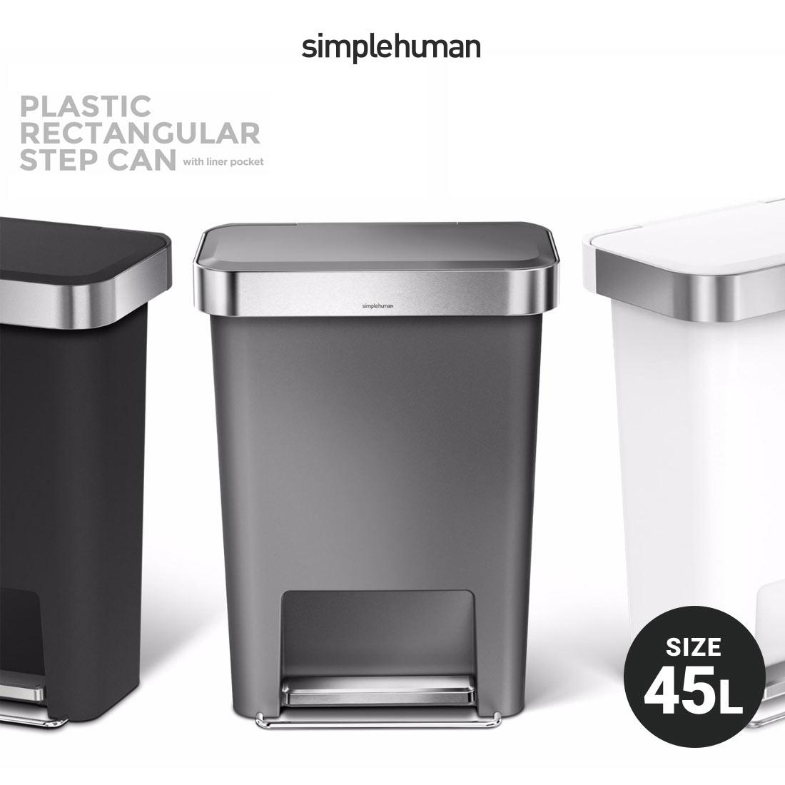 【Simple Human 】Dustbox 45Lゴミ箱 プラスチック レクタンギュラーステップカン 45リットル シンプルヒューマン オフィス リビング ふた付き 縦型【コンビニ受取対応商品】