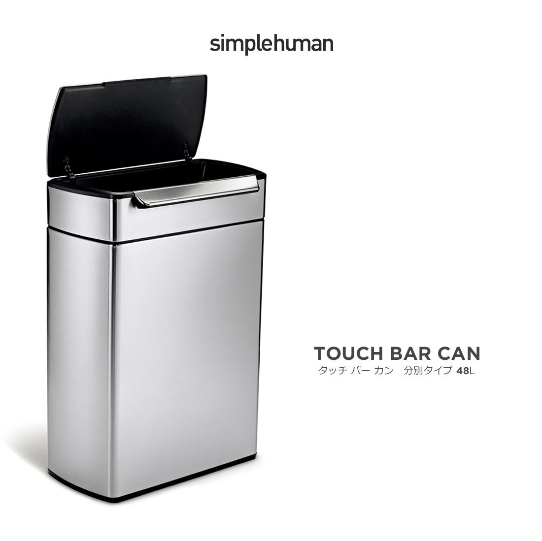 【Simple Human】TOUCH BAR CAN 分別タイプ 48Lシンプルヒューマン/デュアルタッチバーカン/48リットル/ゴミ箱 /プラスチック/レクタンギュラーステップカン/ふた付きゴミ箱/分別/横型ゴミ箱/838810015835