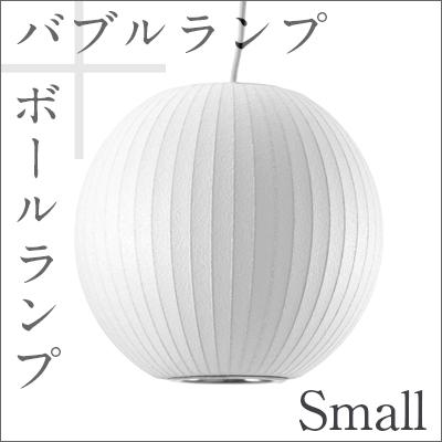 Bubble Lamp/バブルランプ Ball Lamp Small/ボールランプ スモール【ハーマンミラー】ジョージネルソン/George Nelsonミッドセンチュリー/MOMA/ハワードミラー/ハーマン・ミラー/イームズ【P10】