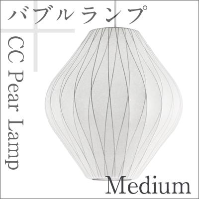 Bubble Lamp/バブルランプ CC Pear Lamp/ペアーCCランプ  ミディアム【ハーマンミラー】ジョージネルソン/George Nelsonミッドセンチュリー/MOMA/ハワードミラー/ハーマン・ミラー/イームズ【P10】