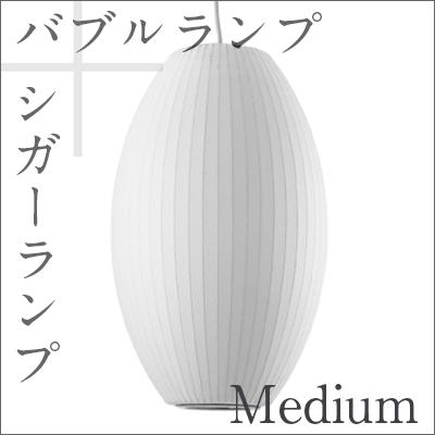 Bubble Lamp/バブルランプ Cigar Lamp Medium/シガーランプ ミディアム【ハーマンミラー】ジョージネルソン/George Nelsonミッドセンチュリー/MOMA/ハワードミラー/ハーマン・ミラー/イームズ【P10】