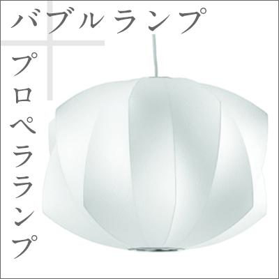 Bubble Lamp/バブルランプ Propeller Lamp/プロペラランプ【ハーマンミラー】ジョージネルソン/George Nelsonミッドセンチュリー/MOMA/ハワードミラー/ハーマン・ミラー/イームズ【P10】