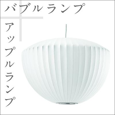 Bubble Lamp/バブルランプ Apple Lamp/アップルランプ【ハーマンミラー】ジョージネルソン/George Nelsonミッドセンチュリー/MOMA/ハワードミラー/ハーマン・ミラー/イームズ【P10】
